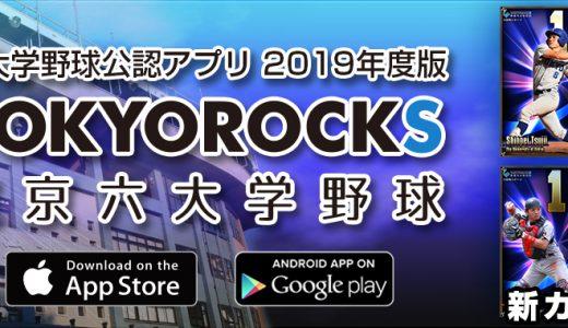東京六大学野球公認アプリ『TOKYOROCKS』2019シーズン対応アップデートのお知らせ