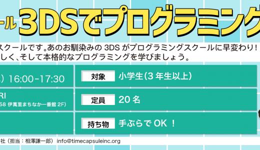 プログラミングワークショップ「3DSでプログラミングに挑戦!」in伊万里市