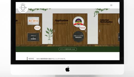 気仙沼オフィスがある「こはらぎ荘」のWebサイト制作を担当いたしました。