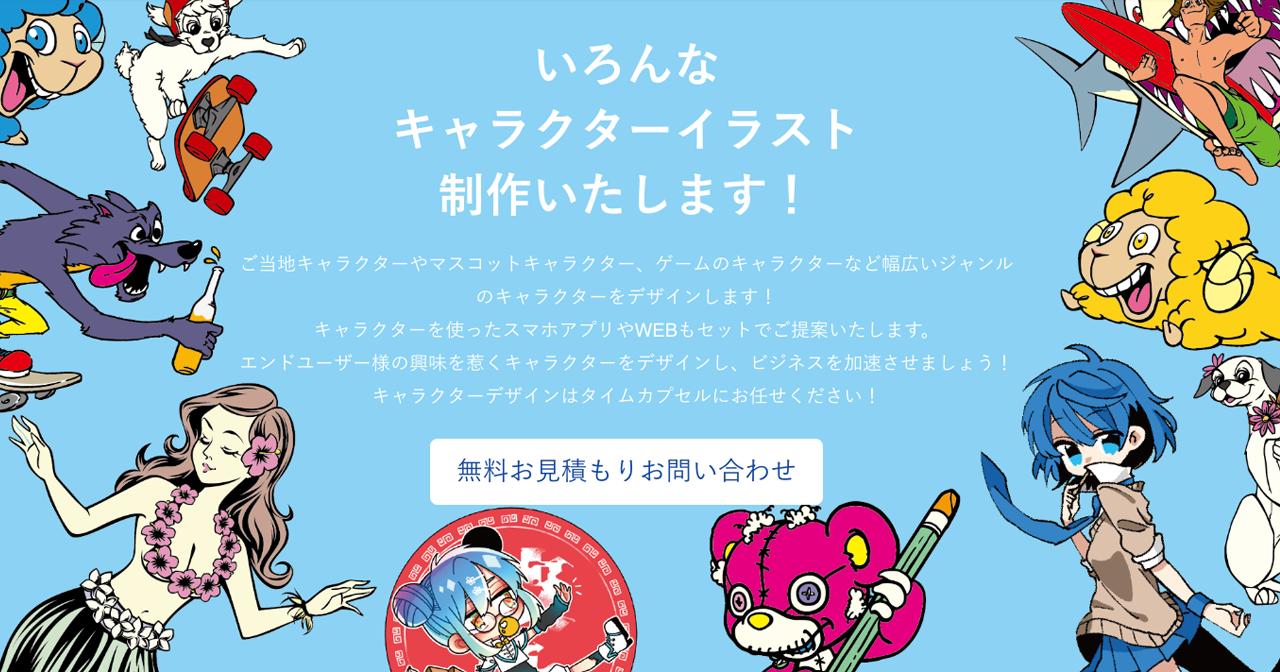 キャラクターデザイン Timecapsule Inc