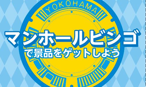 下水道展'19横浜におけるマンホールビンゴ開催決定のお知らせ
