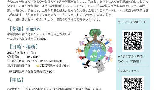 当社代表相澤謙一郎が、 「よこすか・ゆめ・みらい」に専門家として参加いたします。