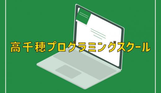 【高千穂プログラミングスクール】講師を担当いたします。