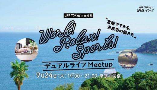 当社代表相澤謙一郎が、 <OFF TOKYO×宮崎県>Work!Relax!Sports!デュアルライフMeetupにゲストとして参加します。