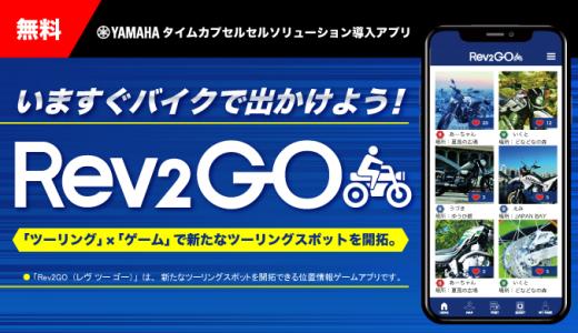 「タイムカプセルソリューション」導入のスマートフォンアプリ・リニューアル!「Rev2Go(レヴ ツーゴー )」が、ヤマハ発動機株式会社より配信開始