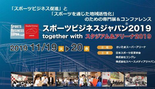 「スポーツビジネスジャパン2019」に出展いたします。
