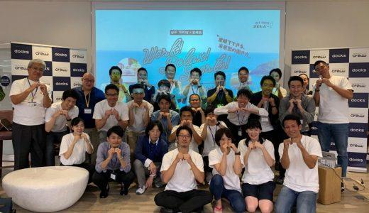当社代表相澤謙一郎がゲスト参加した<OFF TOKYO×宮崎県>デュアルライフMeetupのレポートが公開されました。