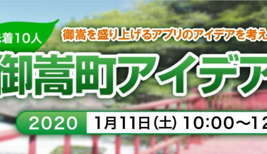 当社代表相澤謙一郎が、御嵩町アイデアソン2020にてファシリテーターを担当いたします。