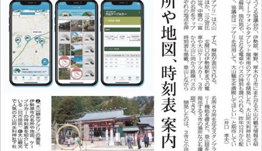 神奈川新聞にて「大山観光アプリ」が記事になりました。