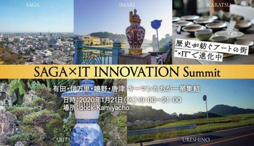 当社代表相澤謙一郎が、 SAGA×IT INNOVATION Summitにゲストとして参加します。