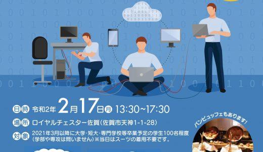 「学生×IT企業さが交流会」に参加いたします。