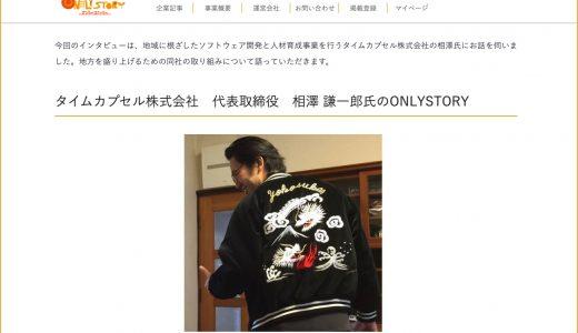 当社代表相澤謙一郎のインタビュー記事が「オンリーストーリー」に公開されました。