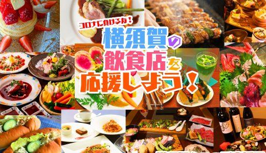 横須賀ショップ応援団!実行委員会は、横須賀市内の飲食店を市民が直接支援を行うクラウドファンディング型サービス「横須賀ショップ応援団!」を開始
