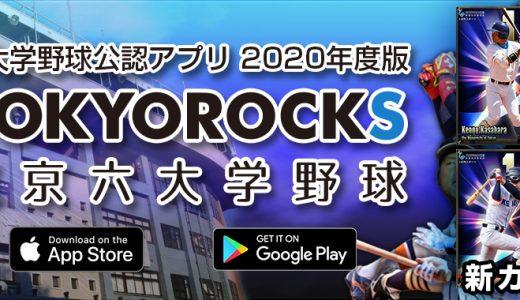 東京六大学野球公認アプリ『TOKYOROCKS』2020シーズン対応アップデートのお知らせ