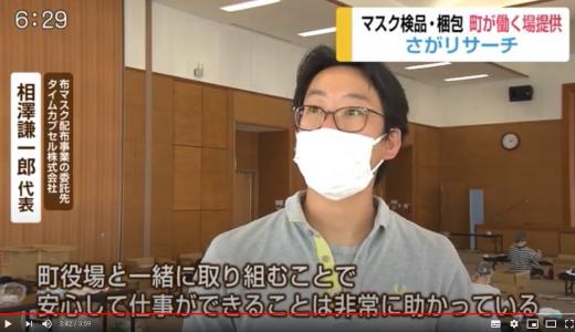 「かちかちプレス」にて吉野ヶ里町でのマスク制作(検品・梱包)事業の取り組みが紹介されました。