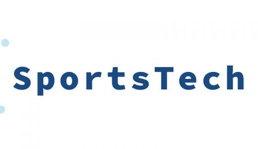 アスリート&元アスリートのエンジニア集団「SportsTech Lab」は「第4回 Japan Sports Week」に出展いたします。
