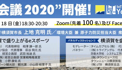 当社代表、相澤謙一郎が「YOKOS会議2020」にてモデレーターを担当いたします。