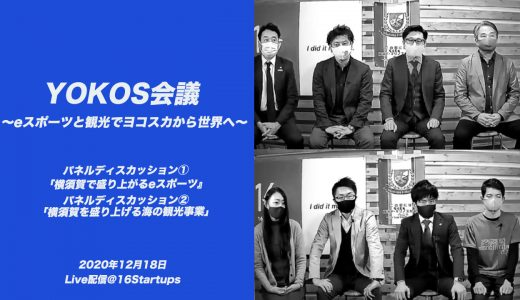 当社代表、相澤謙一郎がモデレーターを担当した「YOKOS会議2020」がYouTubeで公開されました。