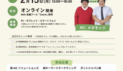 『学生×IT企業さが交流会』に参加します。
