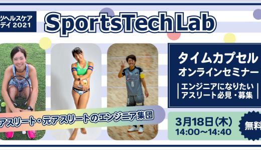 【3月18日(木)】スポーツヘルスケアoneデイ2021に出展します。