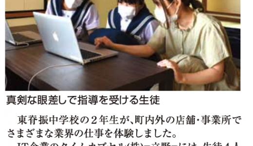 「広報吉野ヶ里」にて吉野ヶ里町立東脊振中学校の職場体験が紹介されました。