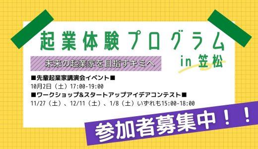【起業体験プログラム2021 in 笠松】にて運営を担当いたします