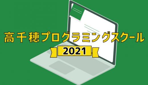 【高千穂プログラミングスクール2021】講師を担当いたします。